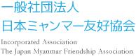 一般財団法人 日本ミャンマー友好協会